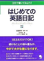はじめての英語日記
