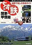 ちず鉄〈1〉関東・甲信越 (ちず鉄 1)