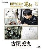 浦沢直樹の漫勉 古屋兎丸 [Blu-ray]