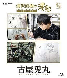 浦沢直樹の漫勉 古屋兎丸(全巻購入キャンペーン応募はがき付) [Blu-ray]