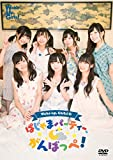DVD「Wake Up,Girls!のぱじゃまパーティ、がんばっぺ!」[DVD]