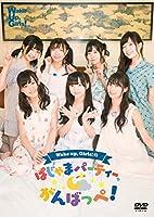 Wake Up,Girls! のぱじゃまパーティ、がんばっぺ! [DVD]