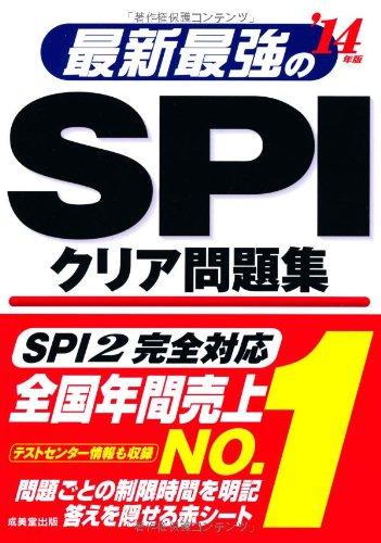 最新最強のSPIクリア問題集〈'14年版〉の詳細を見る