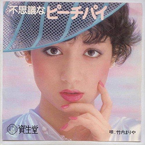不思議なピーチパイ(竹内まりや)は彼女にとって初めての○○曲♪歌詞&コードを紹介!【CMソング】の画像