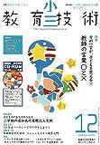 小三教育技術 2008年 12月号 [雑誌]