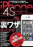 iPhone4Sザ・ブラックテクニック—ホントに知りたいネタ詰まってます! (アスペクトムック)