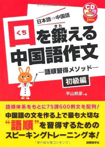 口を鍛える中国語作文: -語順習得メソッド-初級編 (CDブック)の詳細を見る