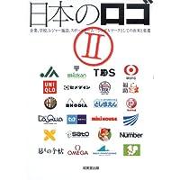 日本のロゴ 2 (成美堂出版)
