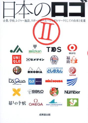 日本のロゴ 2の詳細を見る