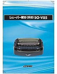 イズミ 交換用替刃(外刃)IZUMI SO-V85