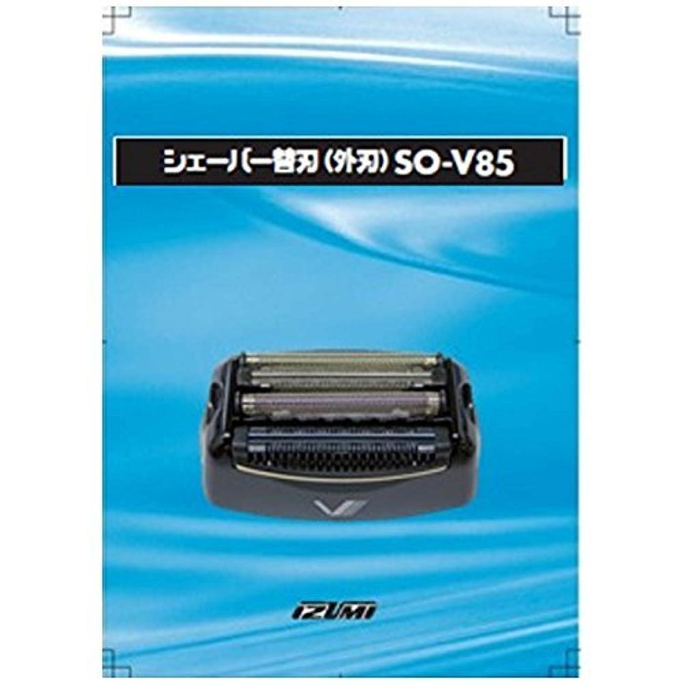参照する抜本的ななぞらえるイズミ 交換用替刃(外刃)IZUMI SO-V85
