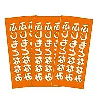 大きいサイズ フロッキーネーム 9片入 縦書きタイプ Fa006単色オレンジ
