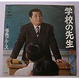 学校の先生[EPレコード7inch]