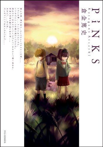 PiNKS (リュウコミックス)