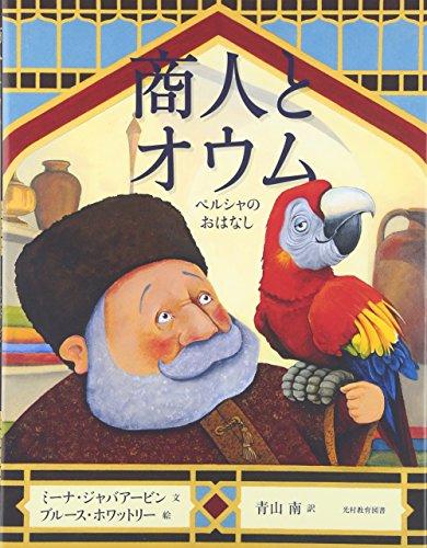 商人とオウム―ペルシャのおはなしの詳細を見る