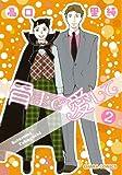 骨まで愛して 2 (キャラコミックス)