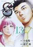 Sエスー最後の警官ー 13 (ビッグコミックス)