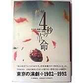 4秒の革命―東京の演劇 1982‐1992