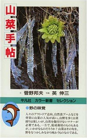 山菜手帖 (平凡社カラー新書セレクション)
