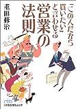 「この人だから買いたい」と言わせる営業の法則 (日経ビジネス人文庫)