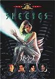 スピーシーズ~種の起源~[DVD]
