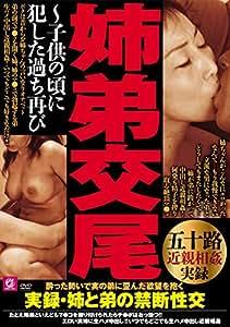 姉弟交尾~子供の頃に犯した過ち再び Mellow Moon(メロウムーン) [DVD]