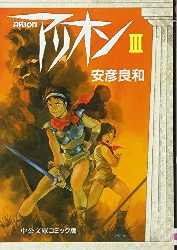 アリオン (3) (中公文庫―コミック版 (Cや3-3))の詳細を見る