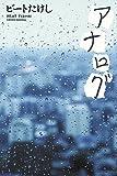 ビート たけし (著)(25)新品: ¥ 1,2964点の新品/中古品を見る:¥ 1,000より