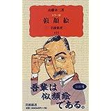 カラー版 似顔絵 (岩波新書)