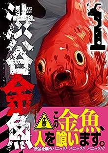 [蒼伊宏海] 渋谷金魚 第01巻