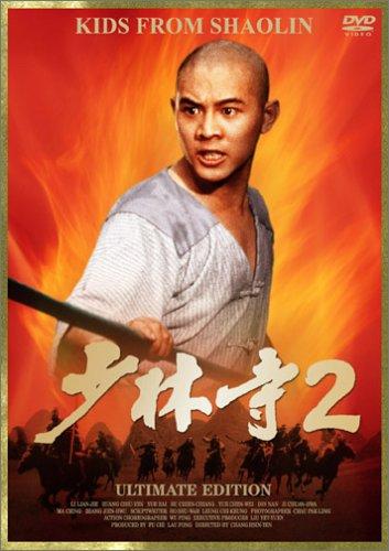 「少林寺 2」 アルティメット・エディション [DVD]