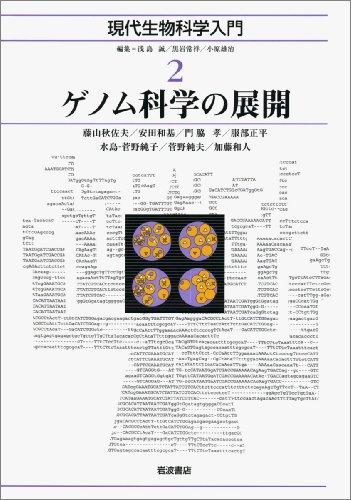 ゲノム科学の展開 (現代生物科学入門 第2巻)の詳細を見る