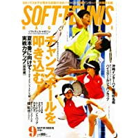 SOFT-TENNIS MAGAZINE (ソフトテニス・マガジン) 2010年 09月号 [雑誌]