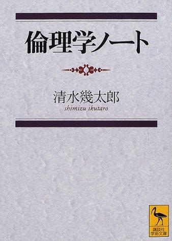 倫理学ノート (講談社学術文庫)の詳細を見る
