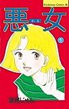 悪女(わる)(1) (BE・LOVEコミックス)