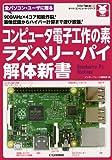 コンピュータ電子工作の素 ラズベリー・パイ解体新書 (インターフェース2016年4月号増刊)