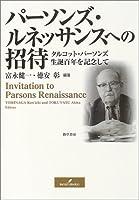 パーソンズ・ルネッサンスへの招待―タルコット・パーソンズ生誕百年を記念して