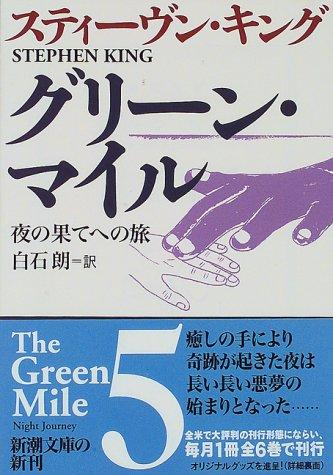 グリーン・マイル〈5〉夜の果てへの旅 (新潮文庫)の詳細を見る