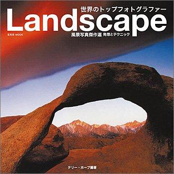 ランドスケープ―世界のトップフォトグラファー (玄光社MOOK (94))の詳細を見る