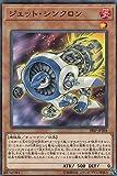 遊戯王/プロモーション/18SP-JP304 ジェット・シンクロン【スーパーレア】