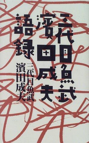 三代目魚武浜田成夫語録の詳細を見る