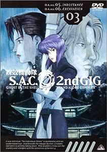 攻殻機動隊 S.A.C. 2nd GIG 03 [DVD]