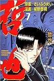哲也―雀聖と呼ばれた男 (7) (少年マガジンコミックス)