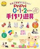 PriPri 0・1・2歳児の手作り遊具 (PriPriブックス)