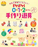 PriPri 0・1・2歳児の手作り遊具 (PriPriブックス) (PriPriブックス)
