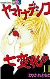 ヤマトナデシコ七変化 完全版(11) (別冊フレンドコミックス)