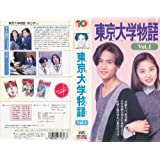 東京大学物語 第1巻 [VHS]