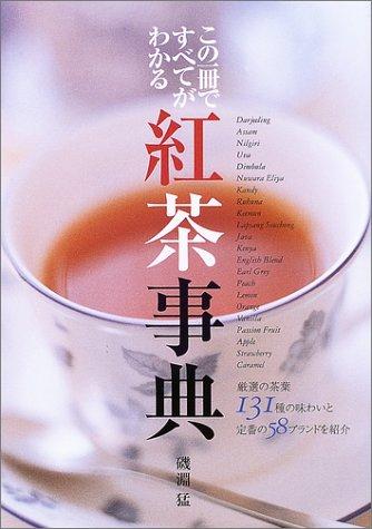 紅茶事典の詳細を見る