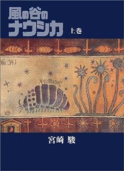 風の谷のナウシカ 豪華装幀本 (上巻)