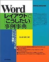 Word レイアウトで「こうしたい」事例事典 2003/2002対応